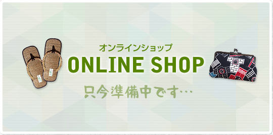 ONLINESHOP 只今準備中です